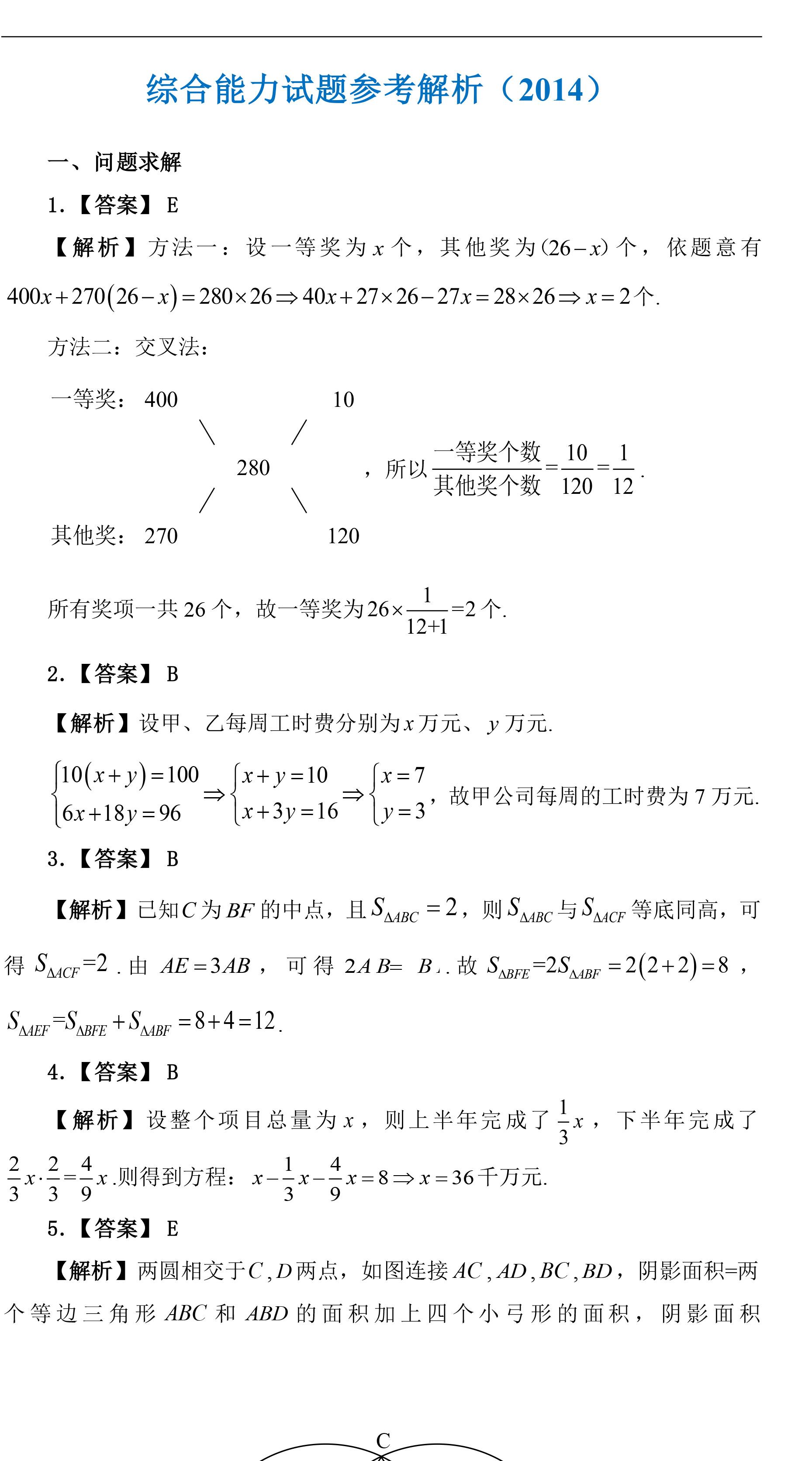 真题试卷集-综合-2014~2018-解析-1.jpg