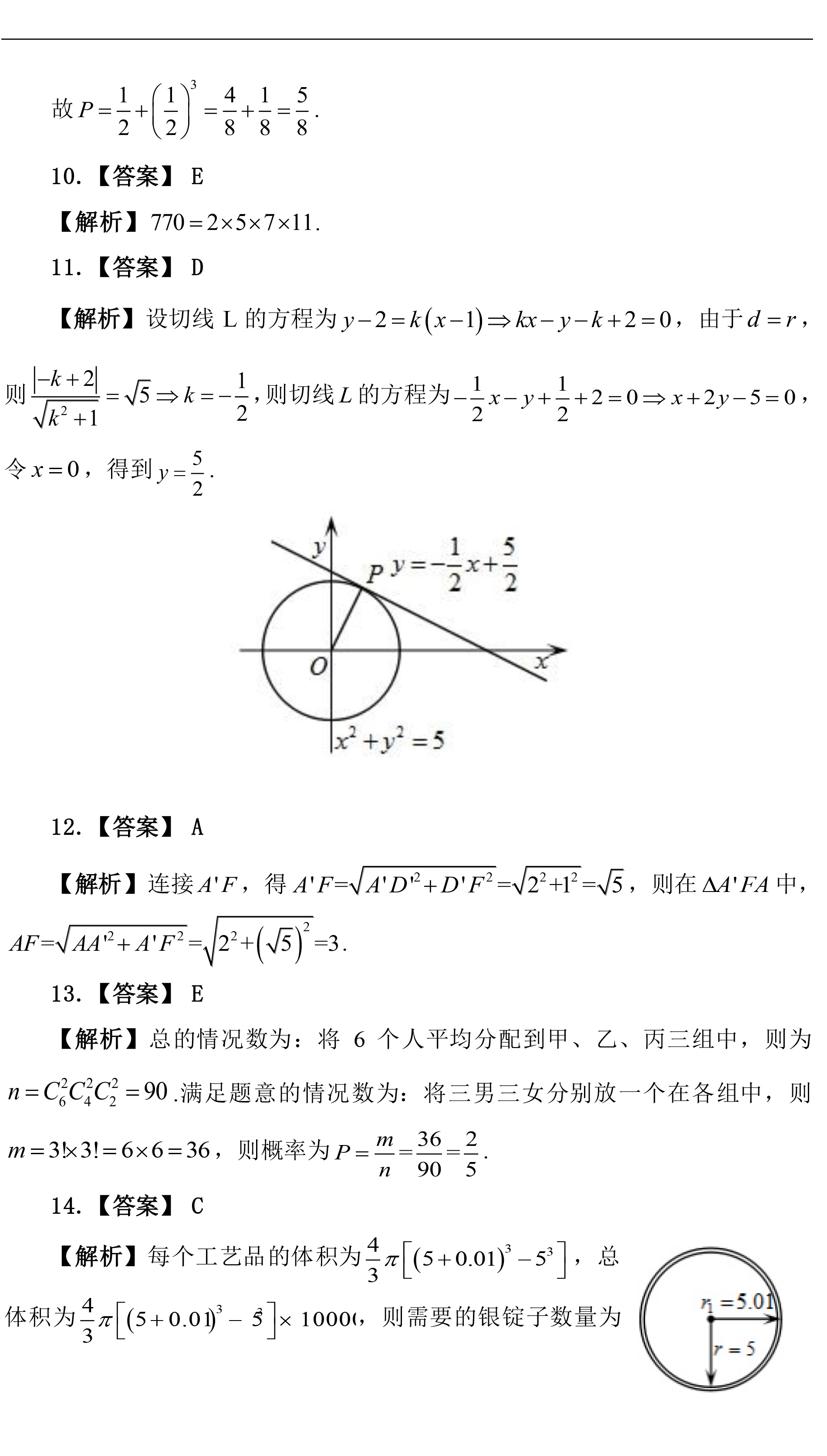 真题试卷集-综合-2014~2018-解析-3.jpg