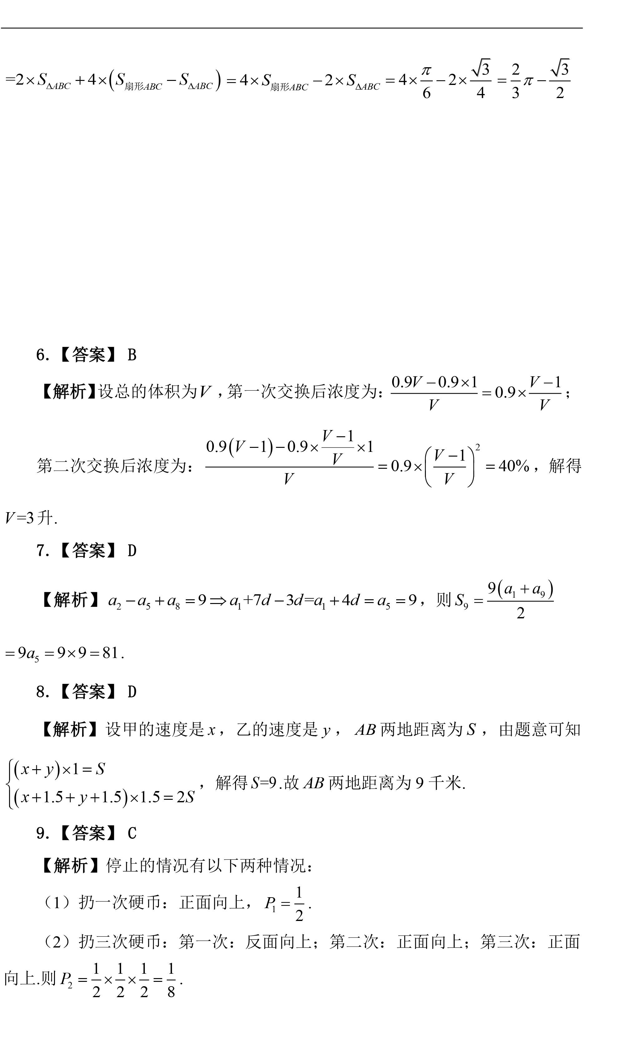 真题试卷集-综合-2014~2018-解析-2.jpg