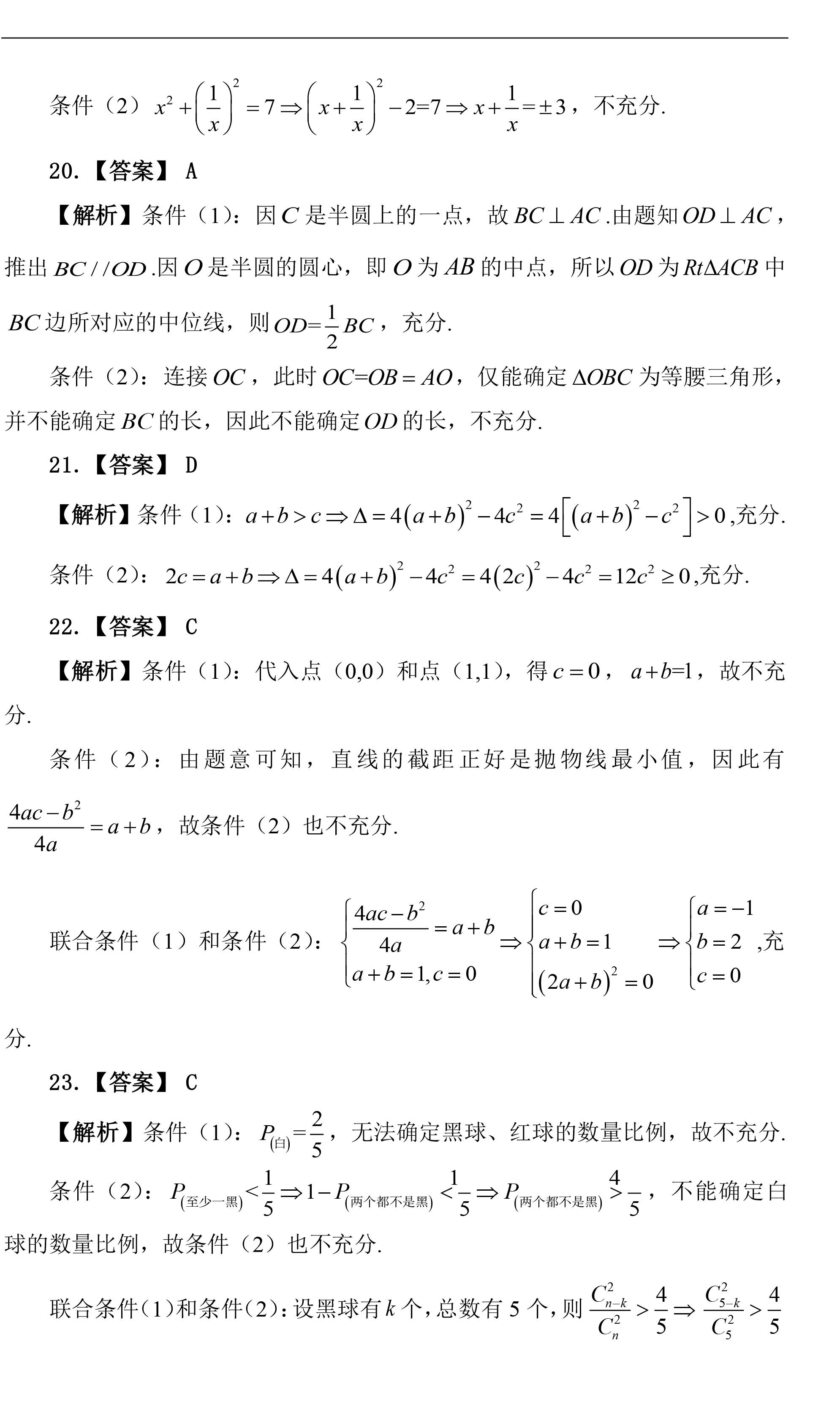 真题试卷集-综合-2014~2018-解析-5.jpg