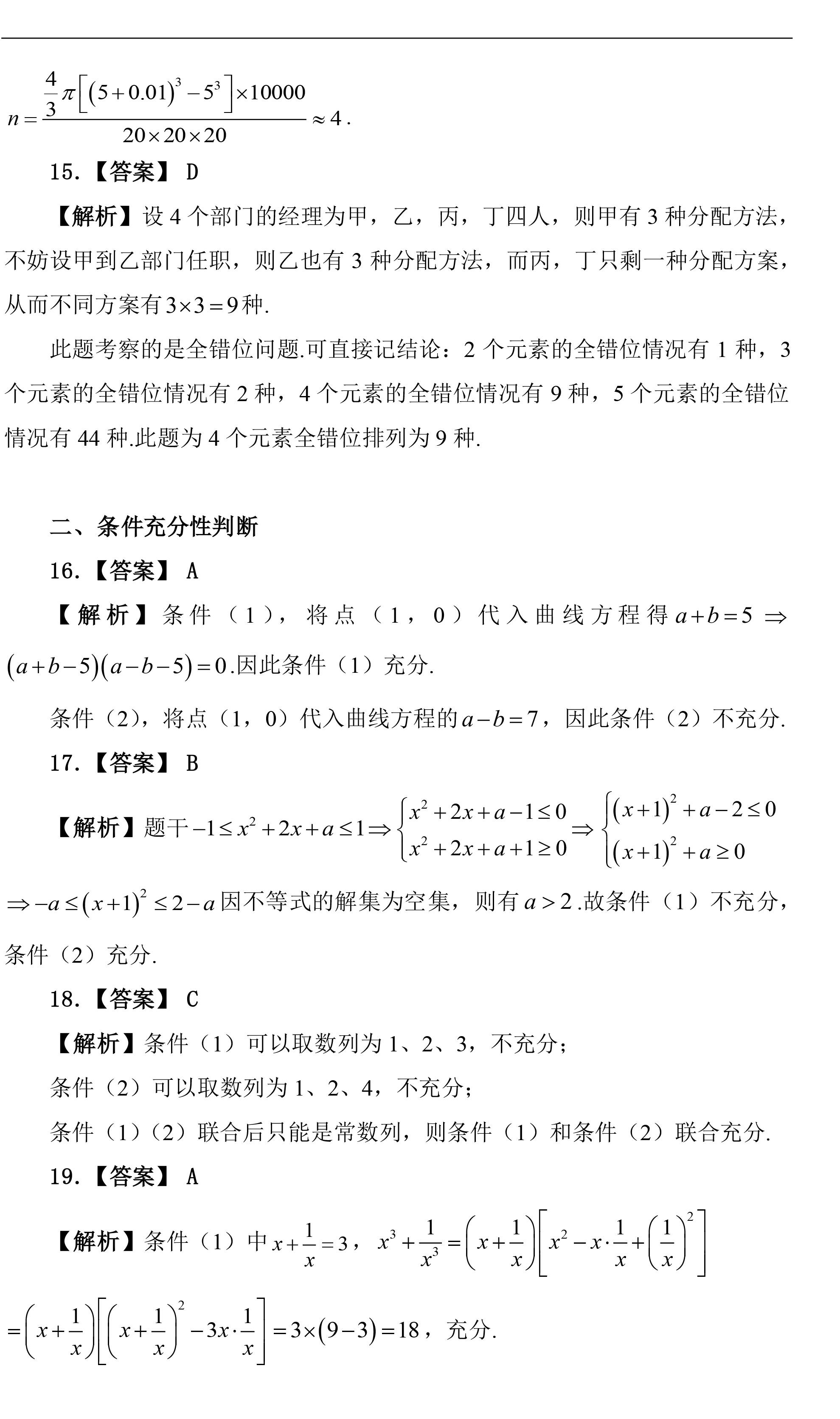 真题试卷集-综合-2014~2018-解析-4.jpg