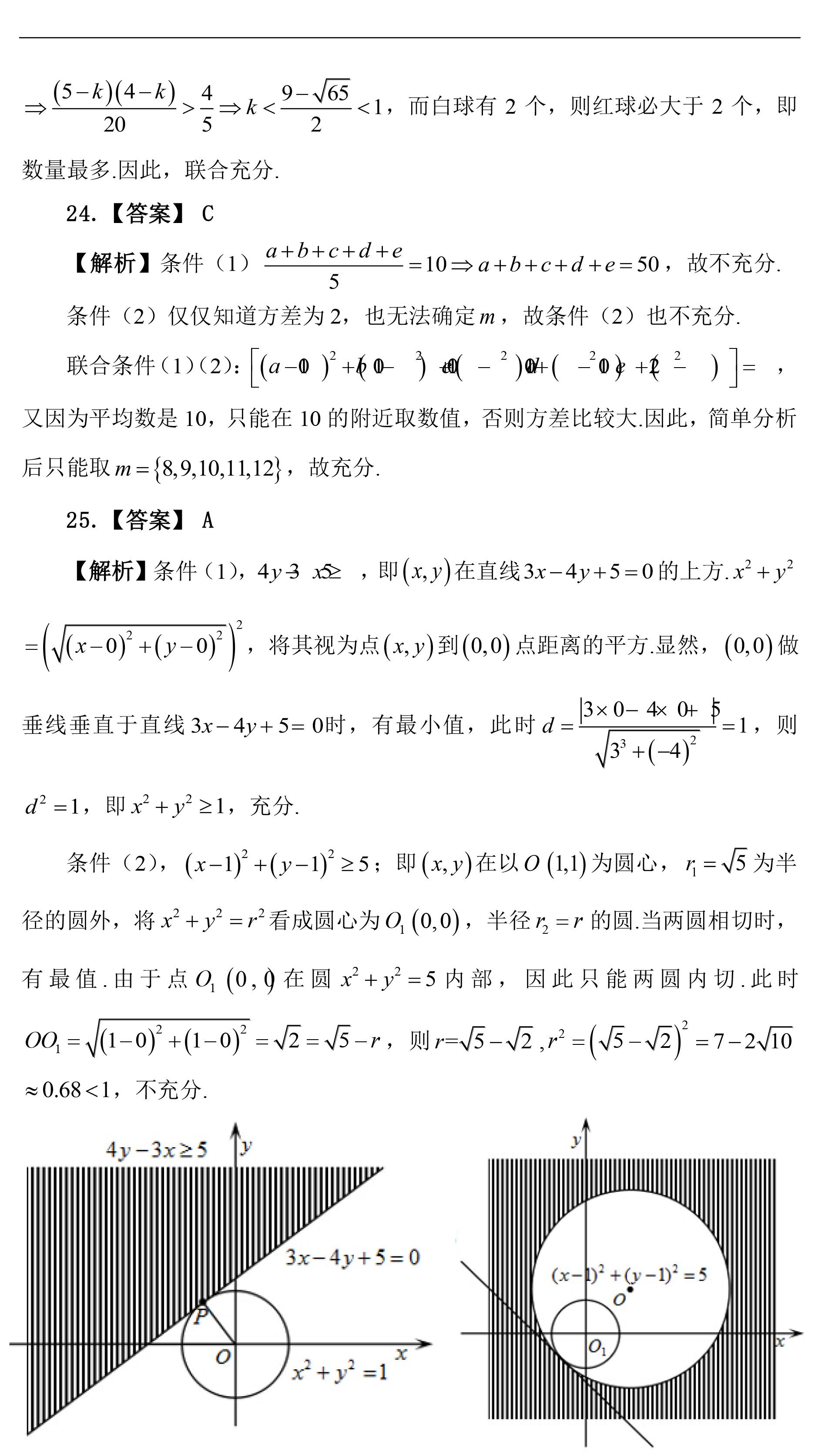 真题试卷集-综合-2014~2018-解析-6.jpg