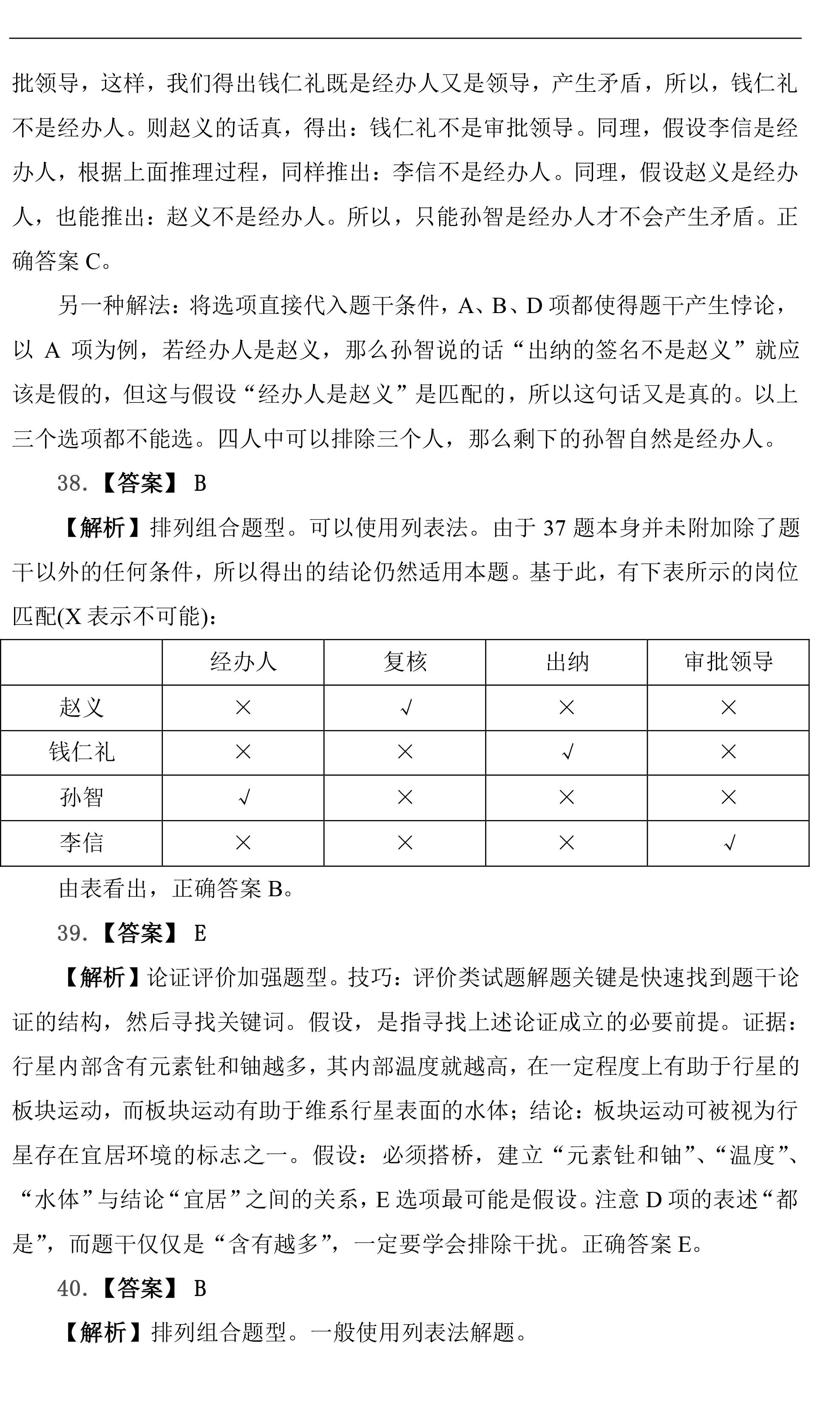 真题试卷集-综合-2014~2018-解析-10.jpg