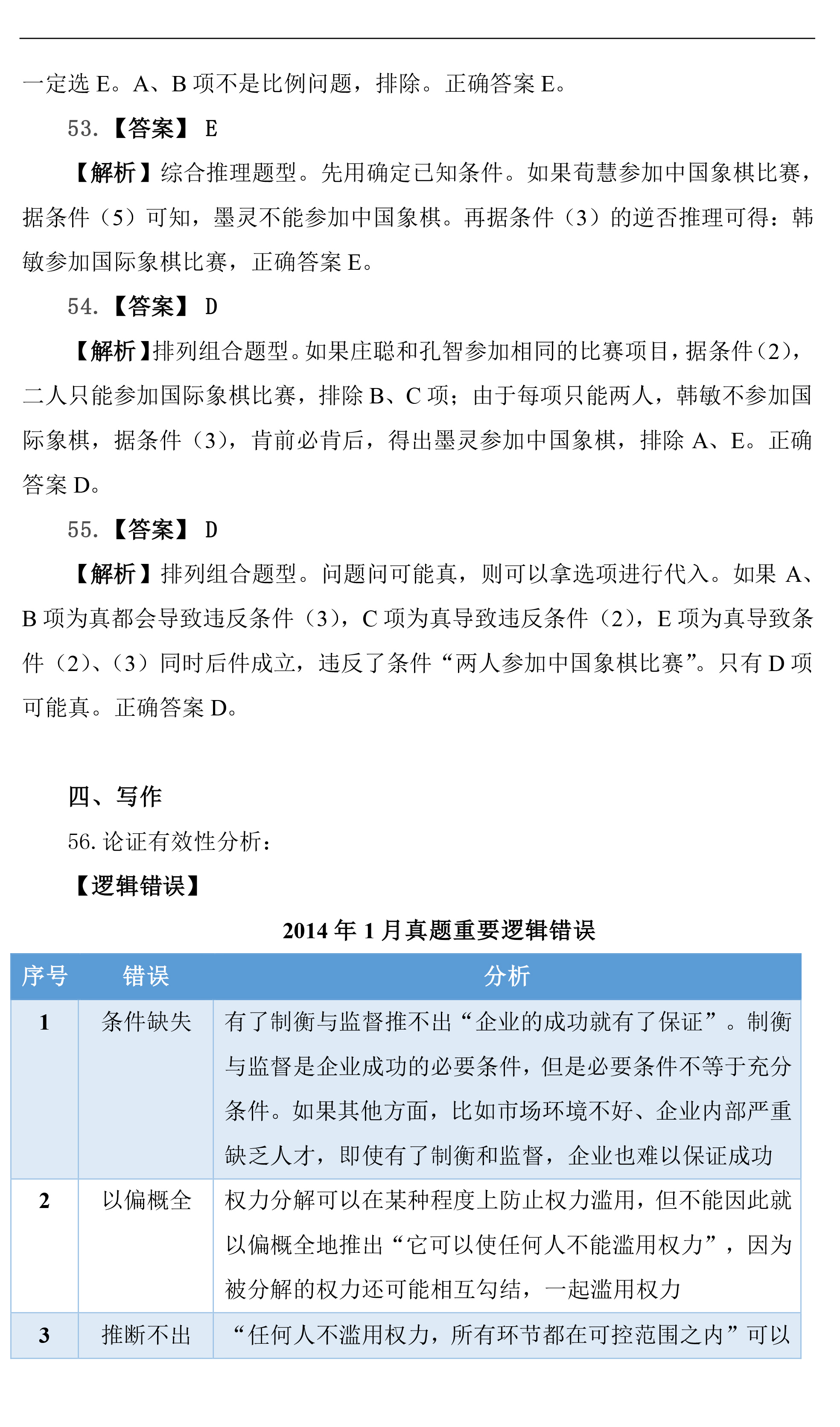 真题试卷集-综合-2014~2018-解析-14.jpg