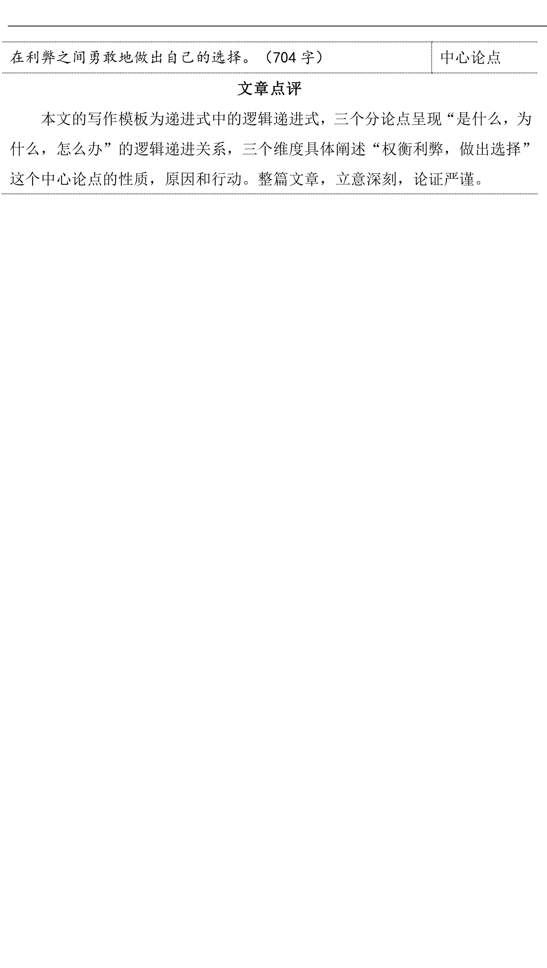 真题试卷集-综合-2014~2018-解析-19.jpg