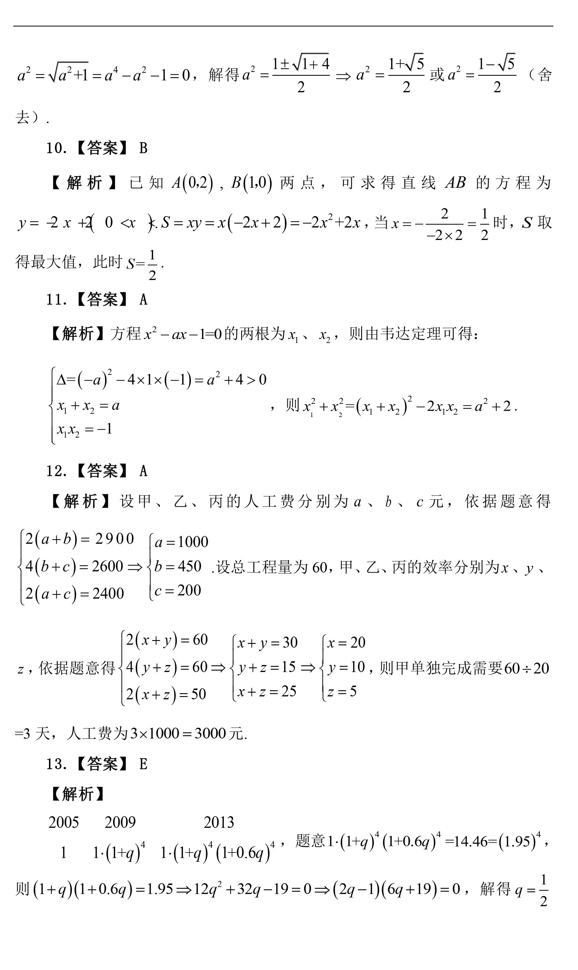 真题试卷集-综合-2014~2018-解析-22.jpg
