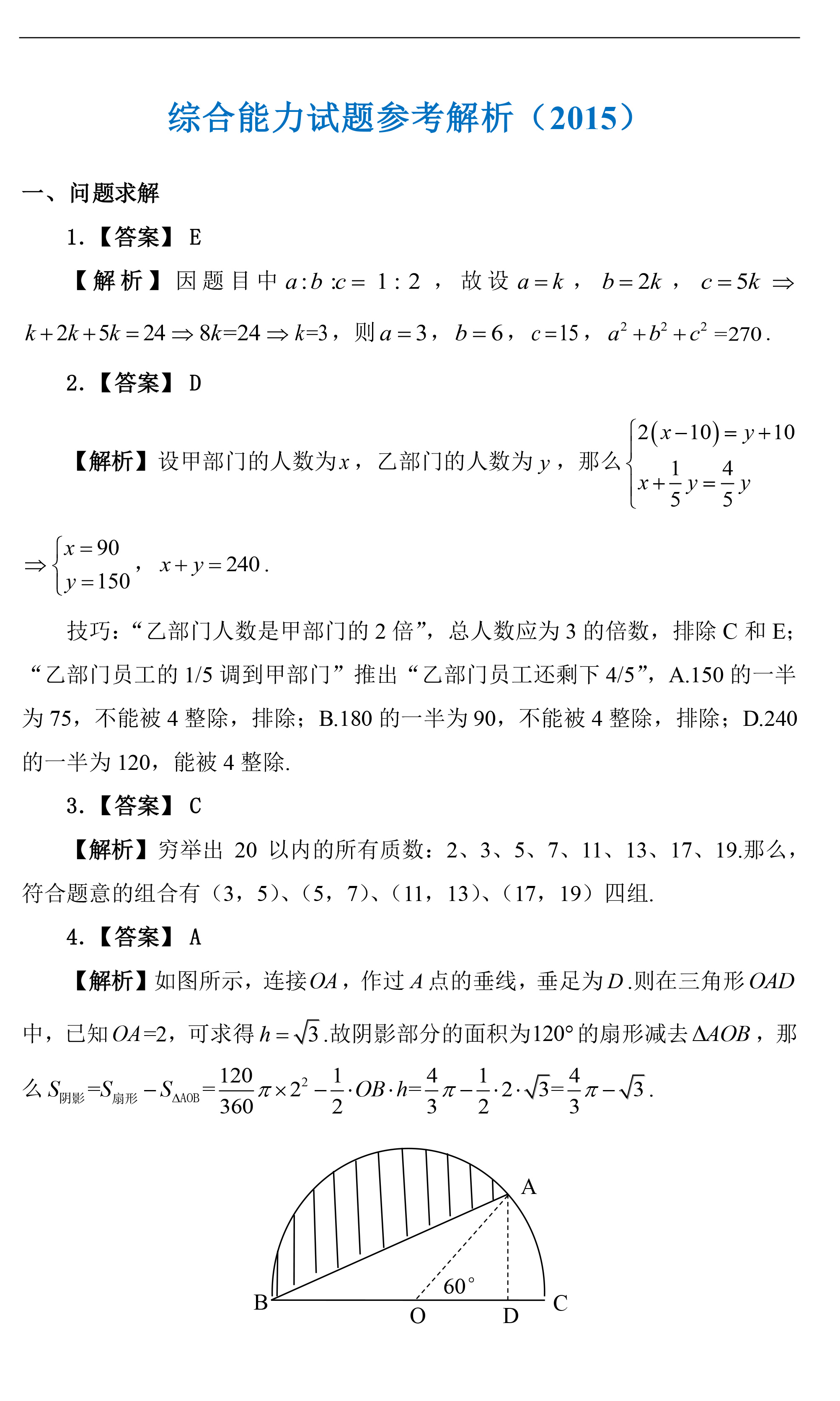 真题试卷集-综合-2014~2018-解析-20.jpg