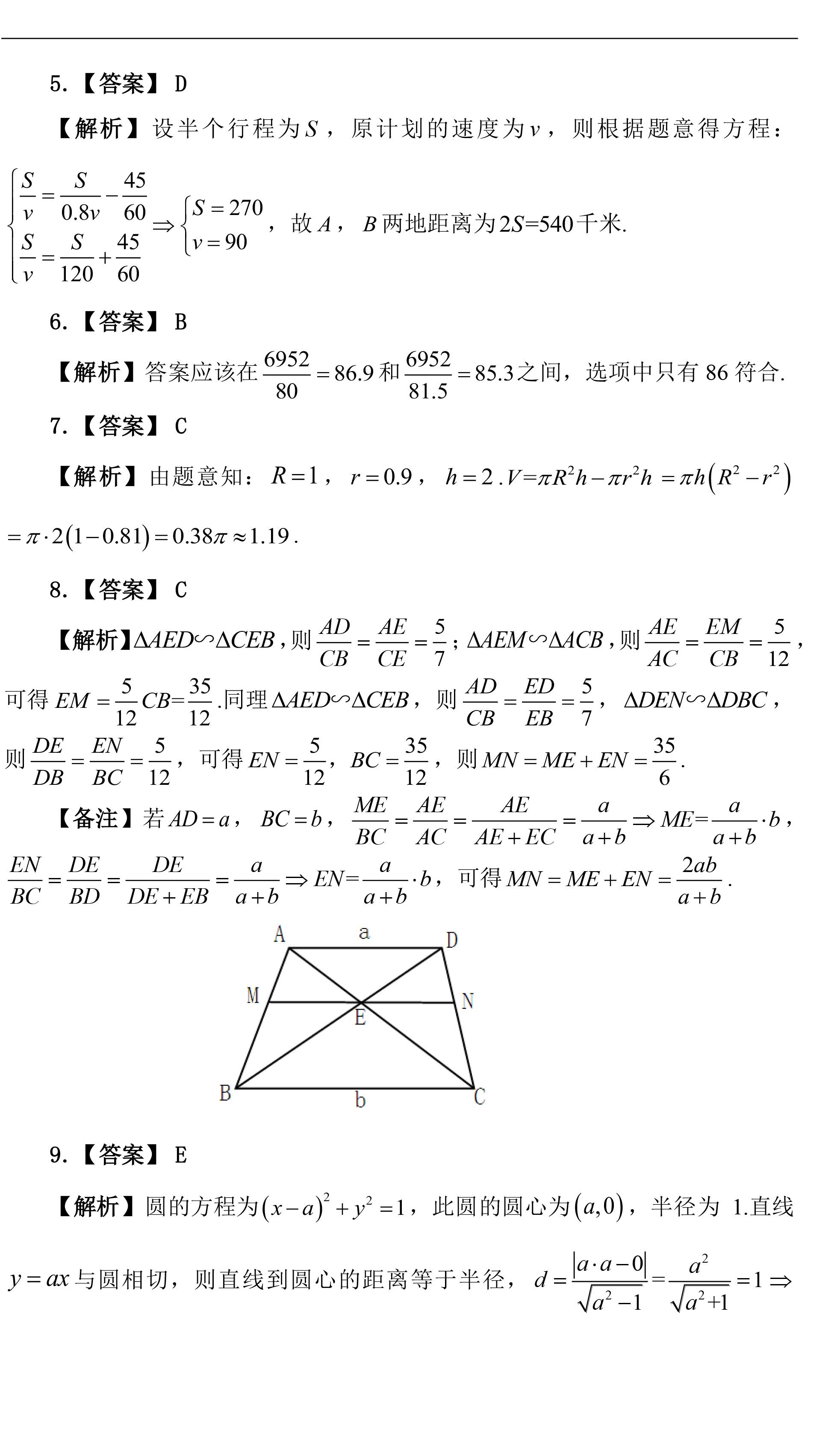 真题试卷集-综合-2014~2018-解析-21.jpg