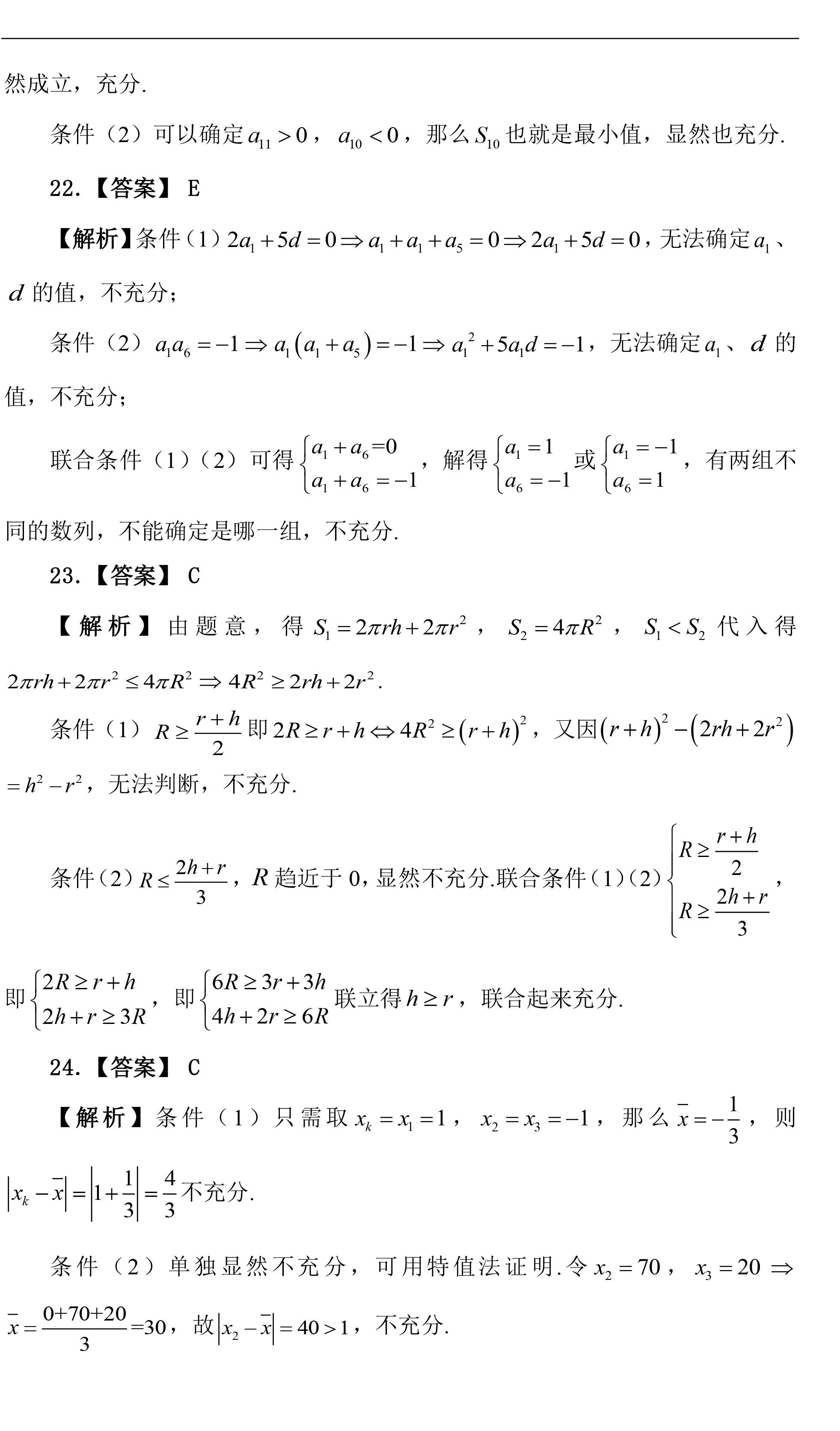真题试卷集-综合-2014~2018-解析-25.jpg