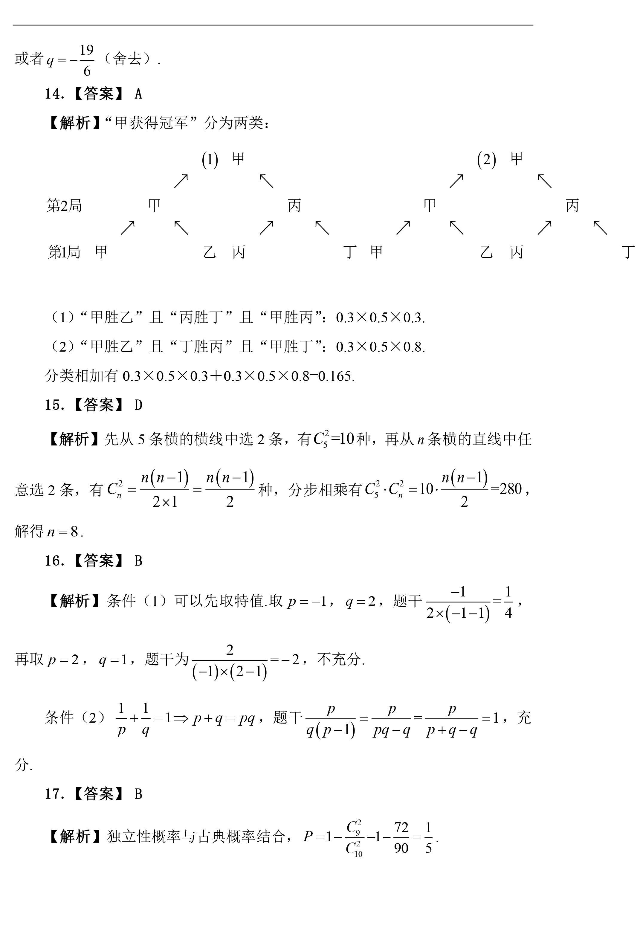 真题试卷集-综合-2014~2018-解析-23.jpg