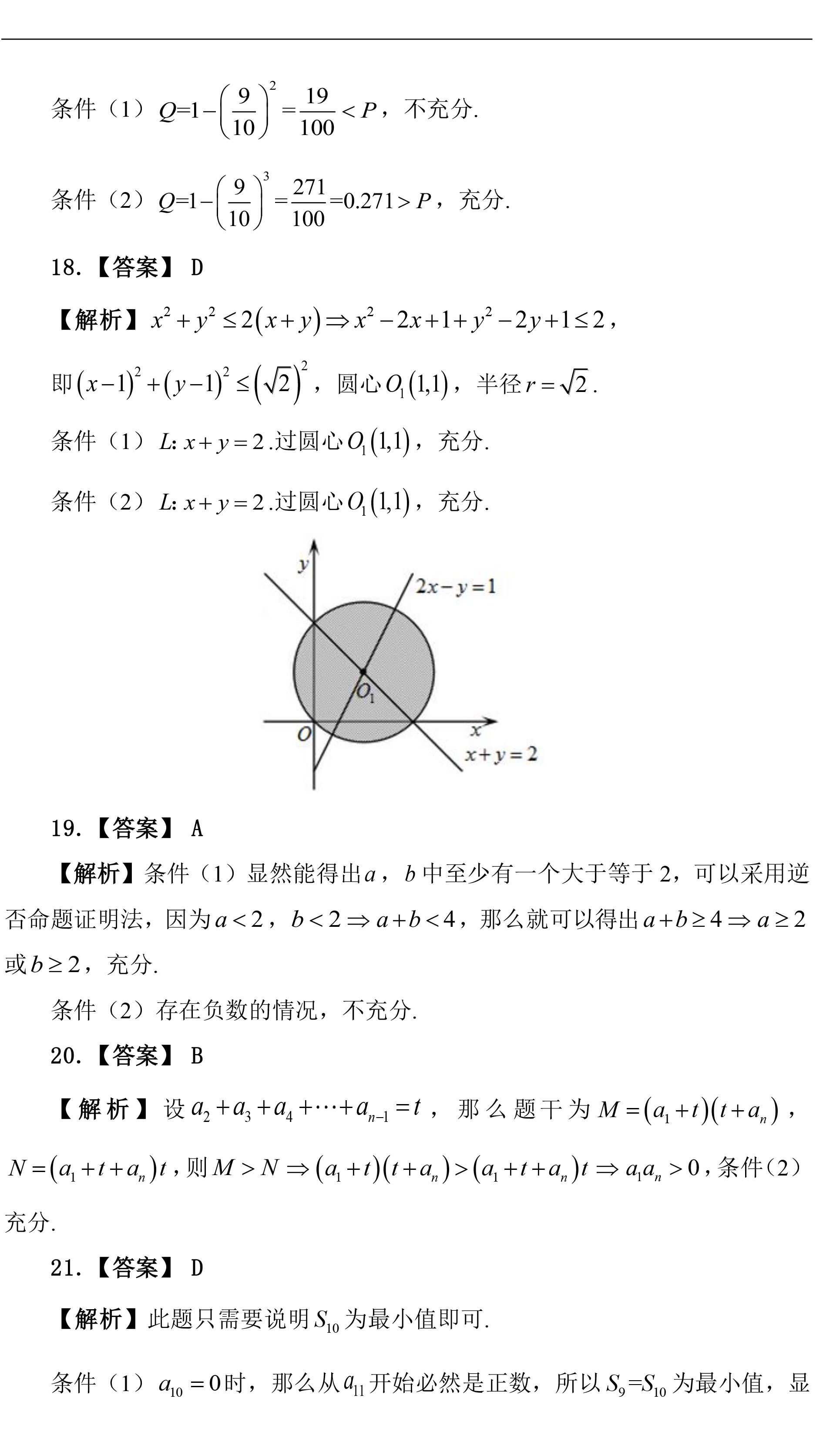 真题试卷集-综合-2014~2018-解析-24.jpg