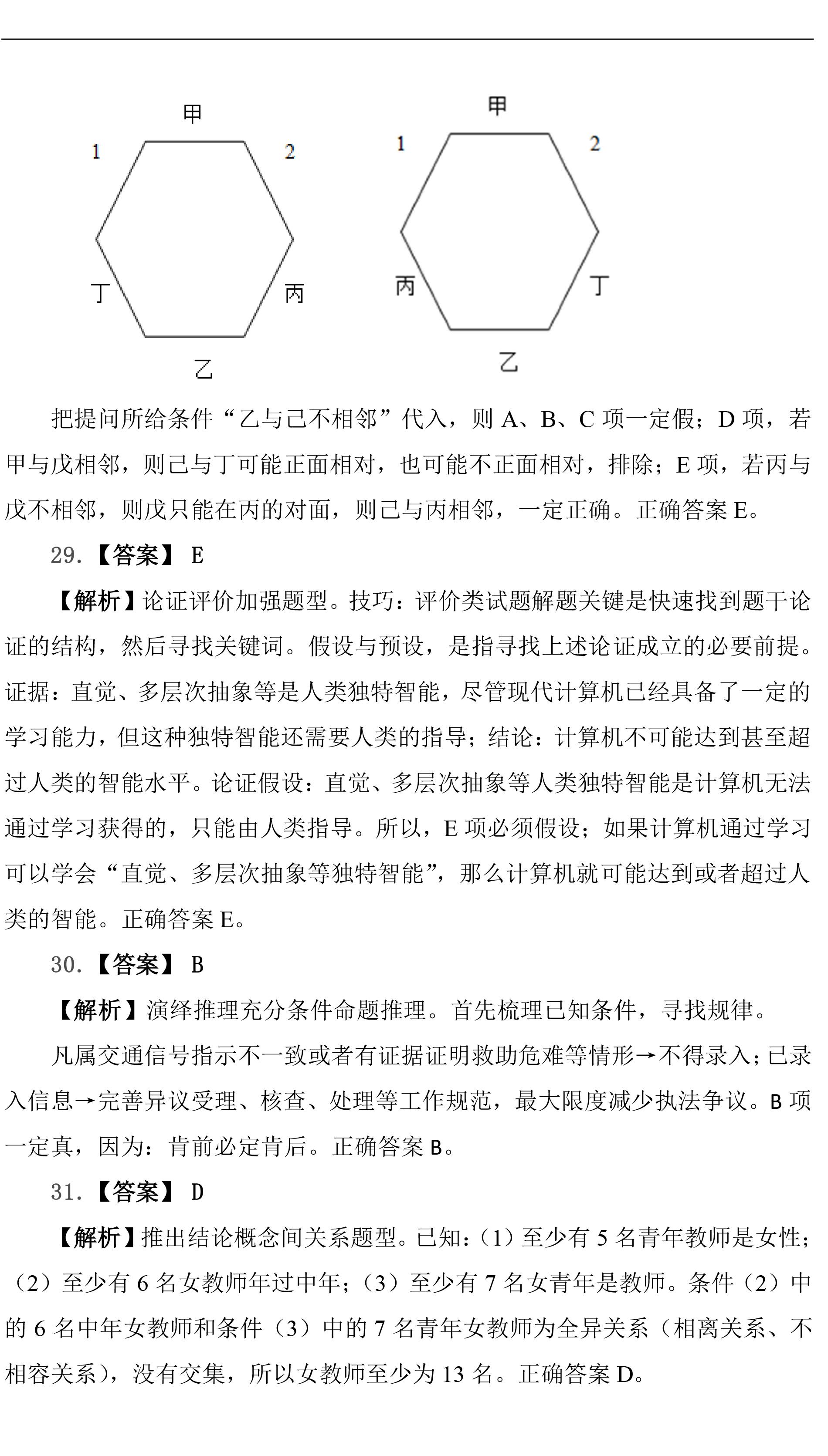 真题试卷集-综合-2014~2018-解析-27.jpg