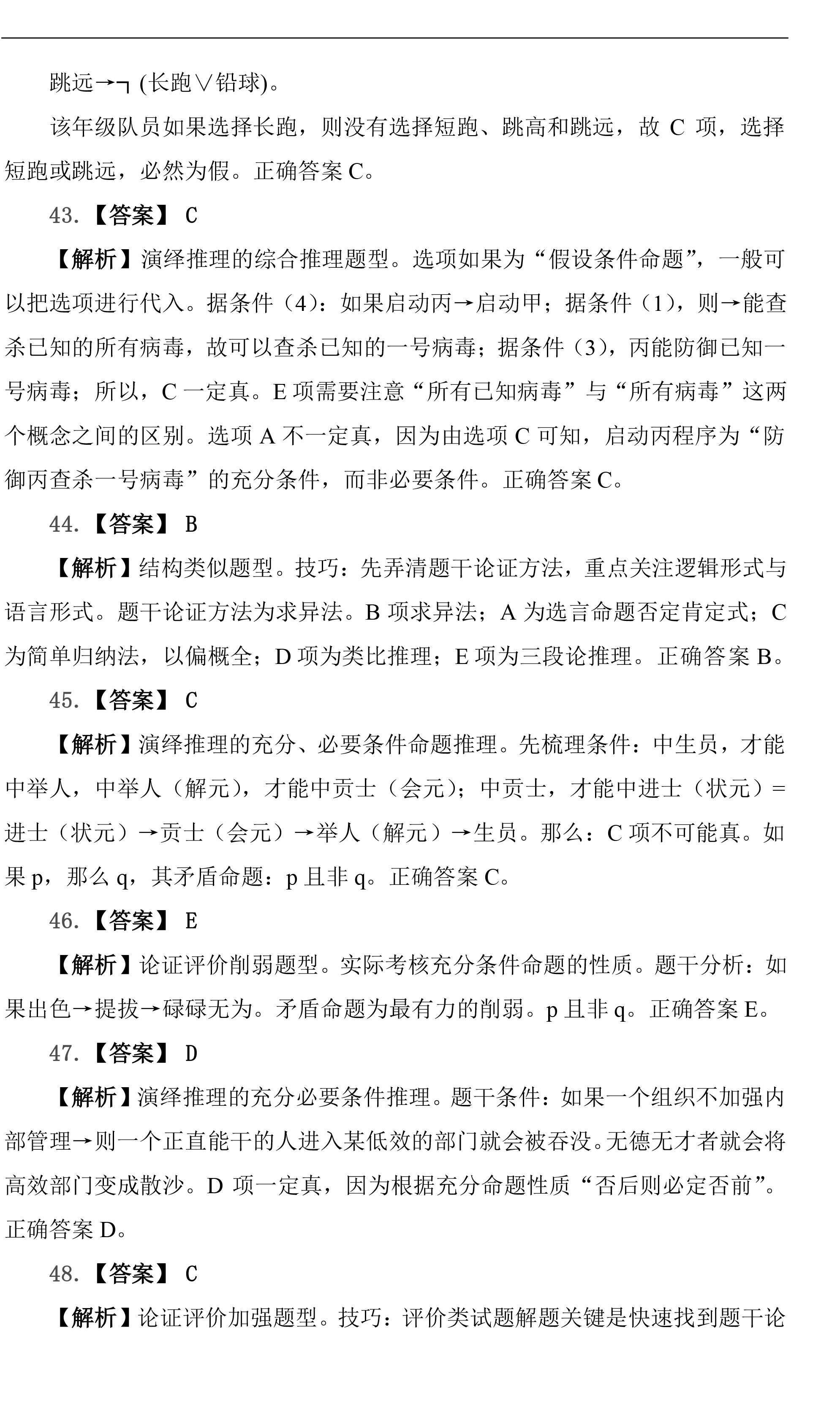 真题试卷集-综合-2014~2018-解析-31.jpg