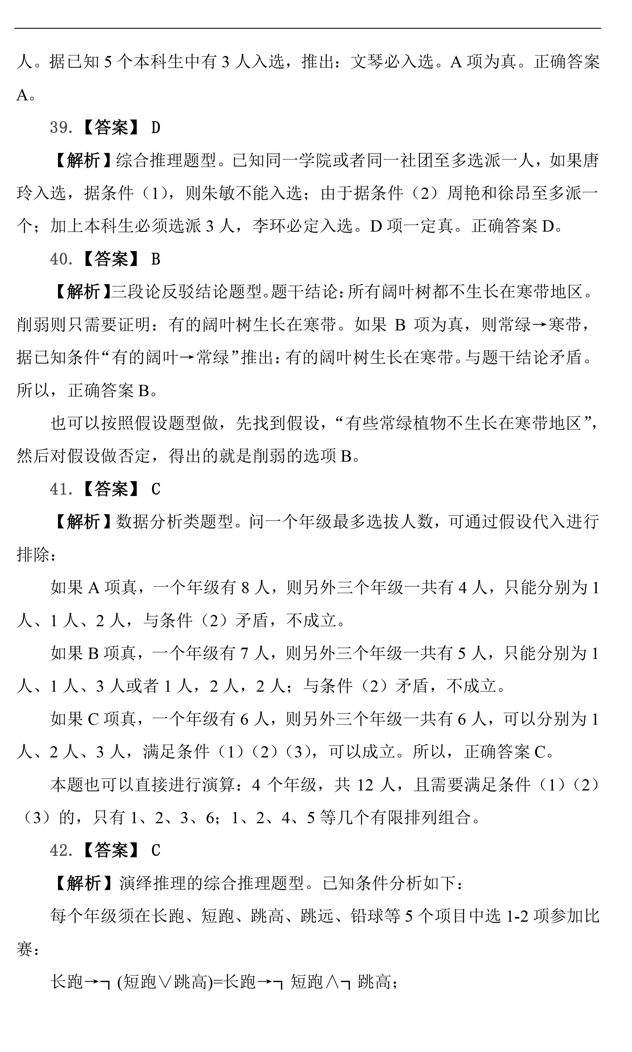 真题试卷集-综合-2014~2018-解析-30.jpg