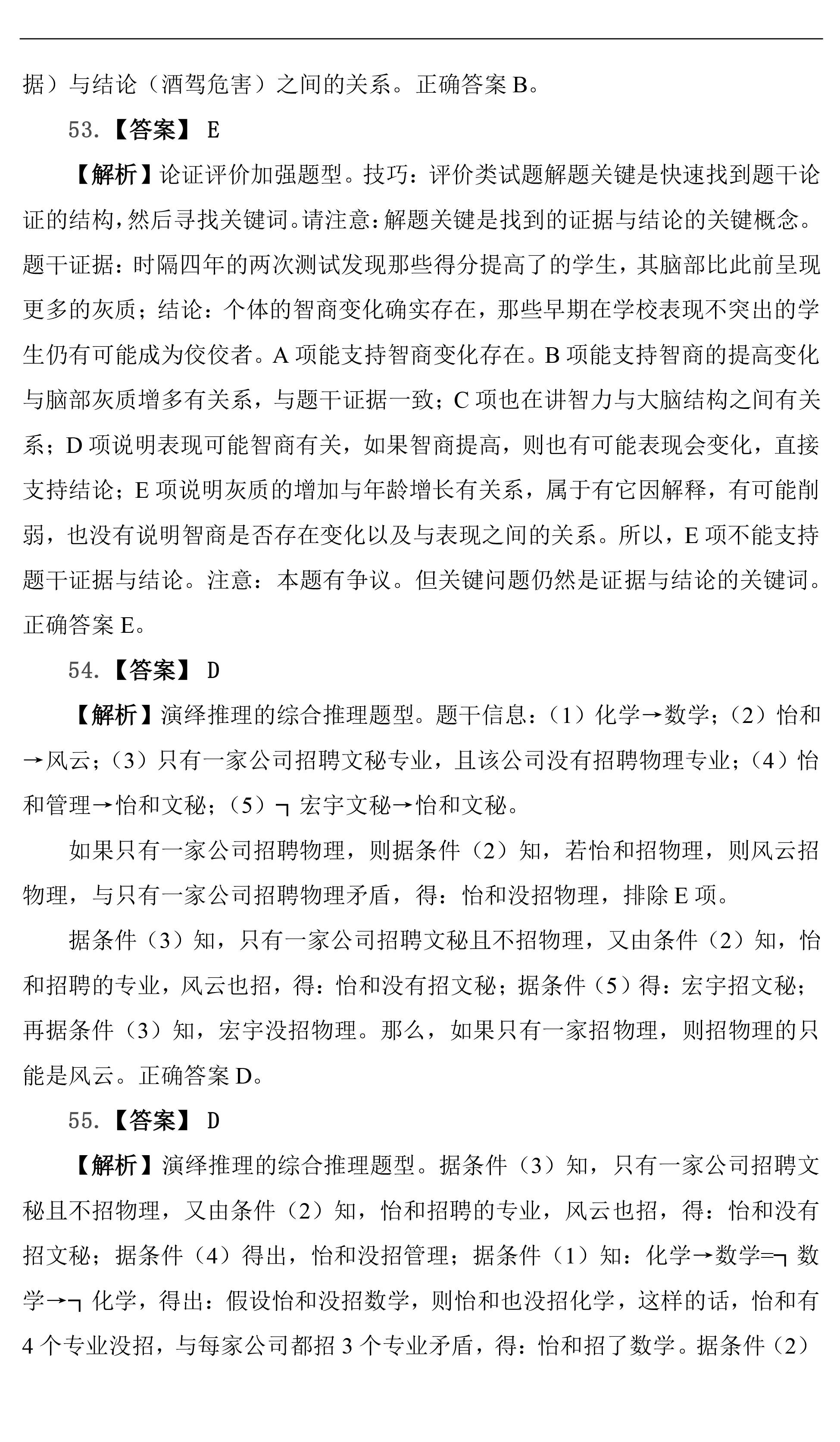 真题试卷集-综合-2014~2018-解析-33.jpg