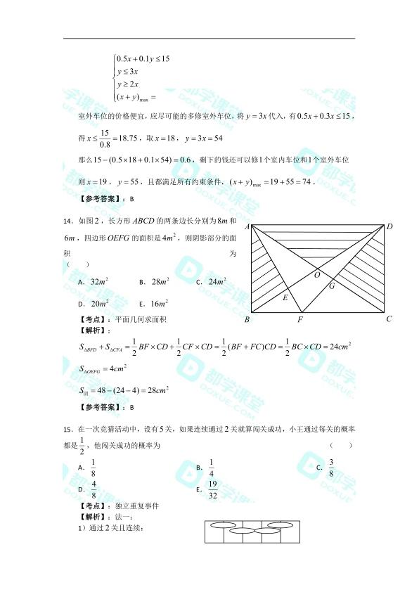 2010年综合真题解析(水印)_6.png