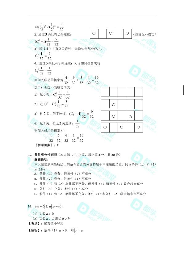 2010年综合真题解析(水印)_7.png