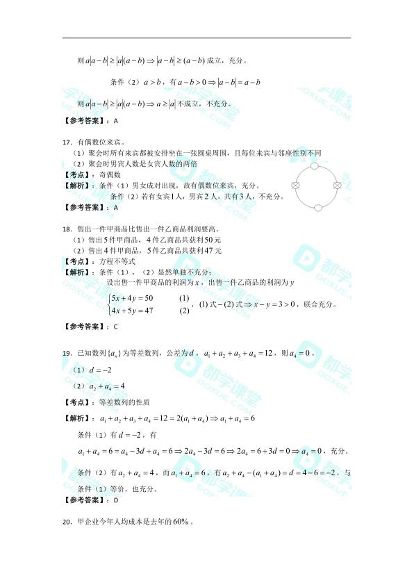 2010年综合真题解析(水印)_8.png