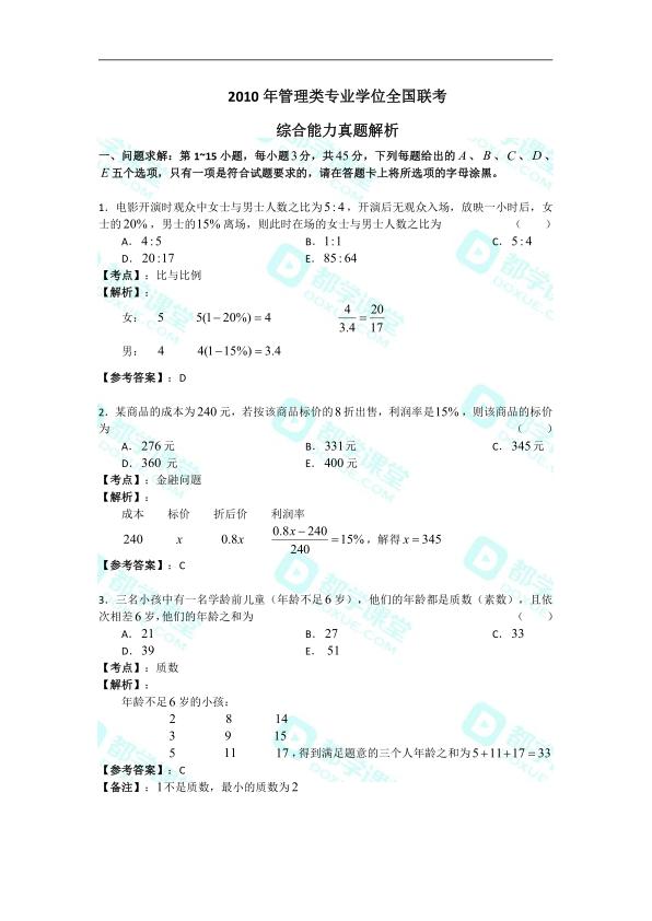 2010年综合真题解析(水印)_1.png