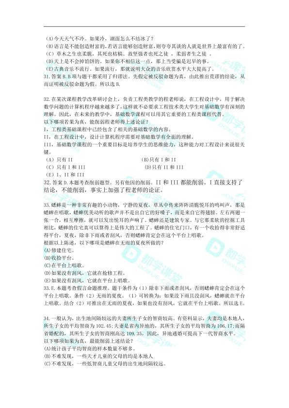 2010年综合真题解析(水印)_13.png