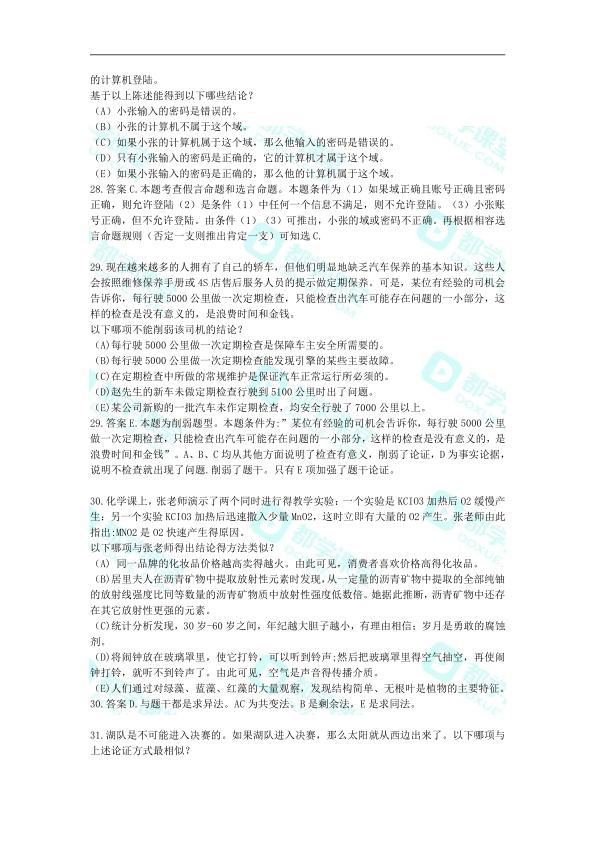 2010年综合真题解析(水印)_12.png