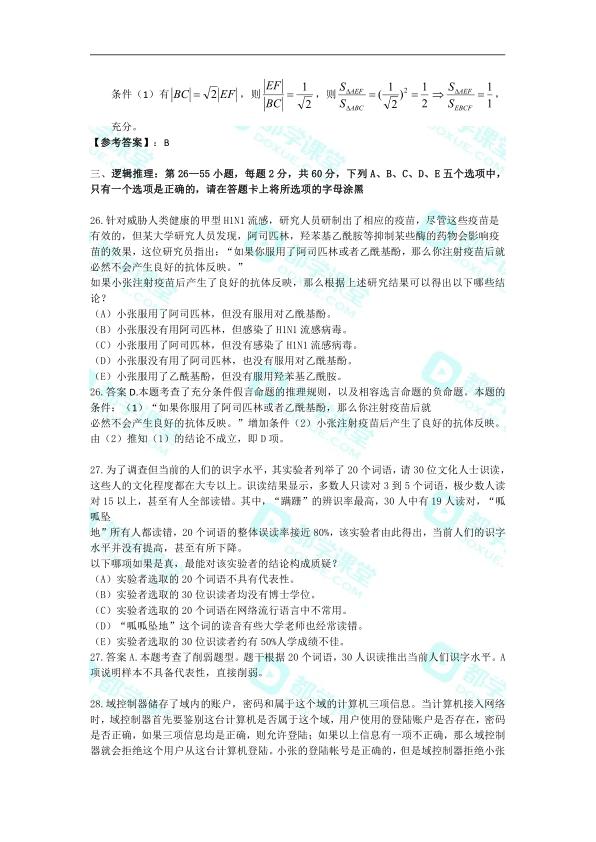 2010年综合真题解析(水印)_11.png