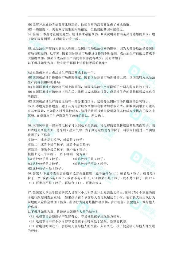 2010年综合真题解析(水印)_14.png