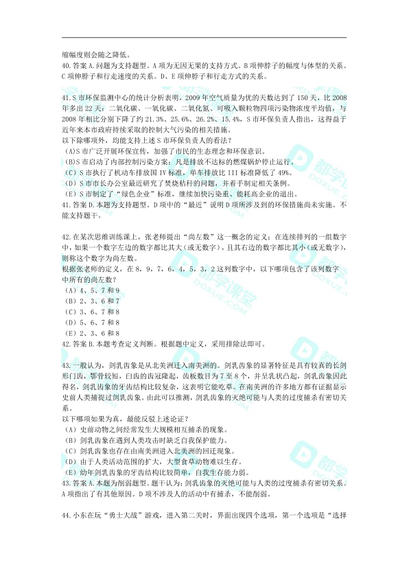2010年综合真题解析(水印)_16.png