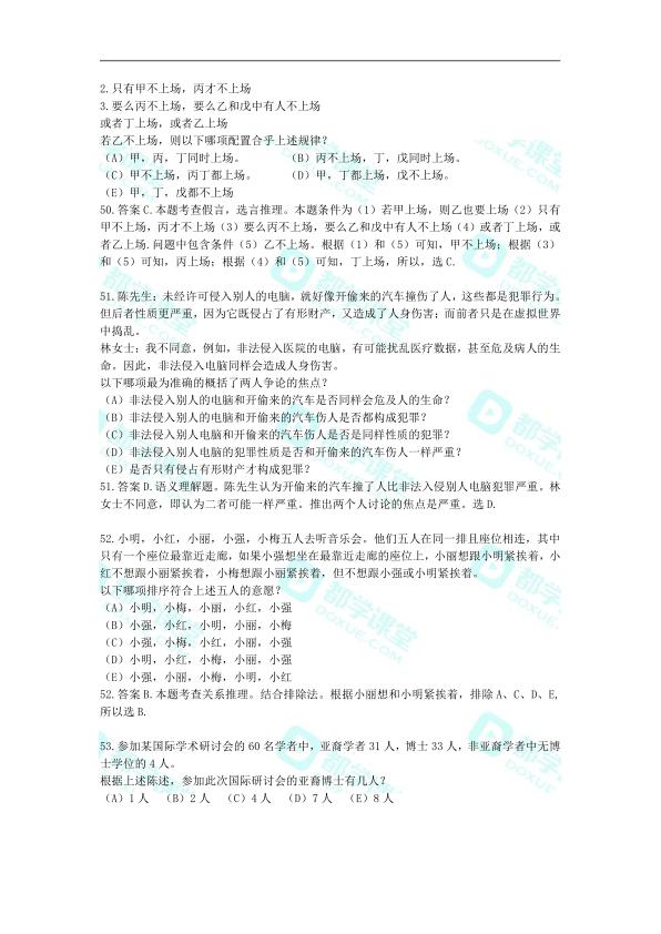 2010年综合真题解析(水印)_19.png