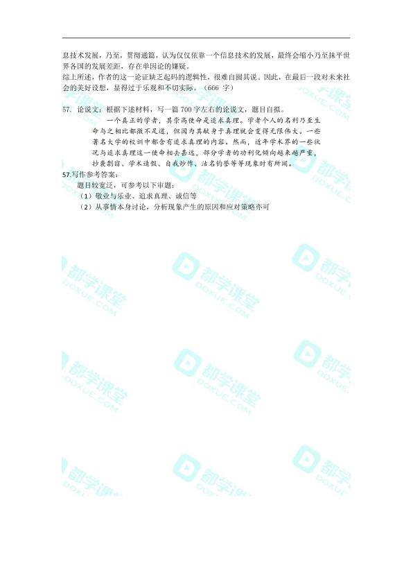 2010年综合真题解析(水印)_22.png