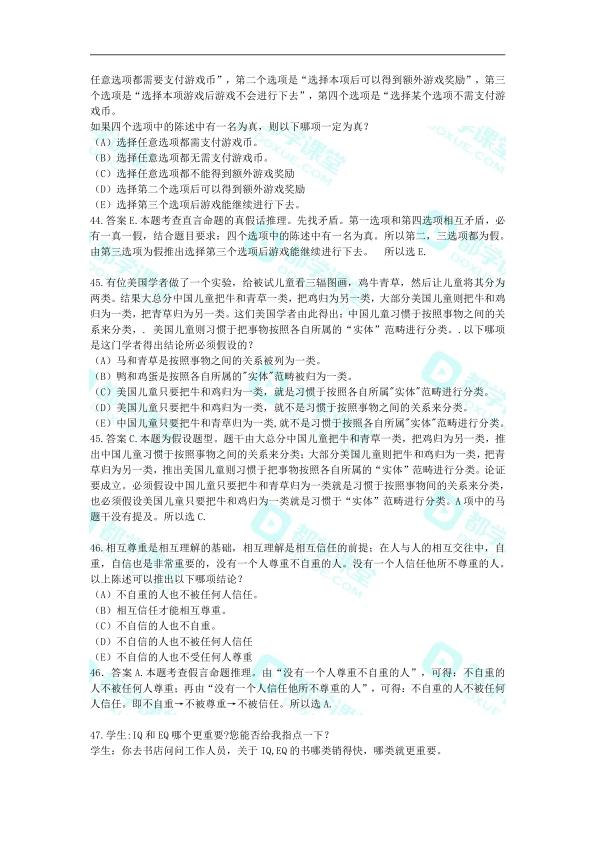 2010年综合真题解析(水印)_17.png