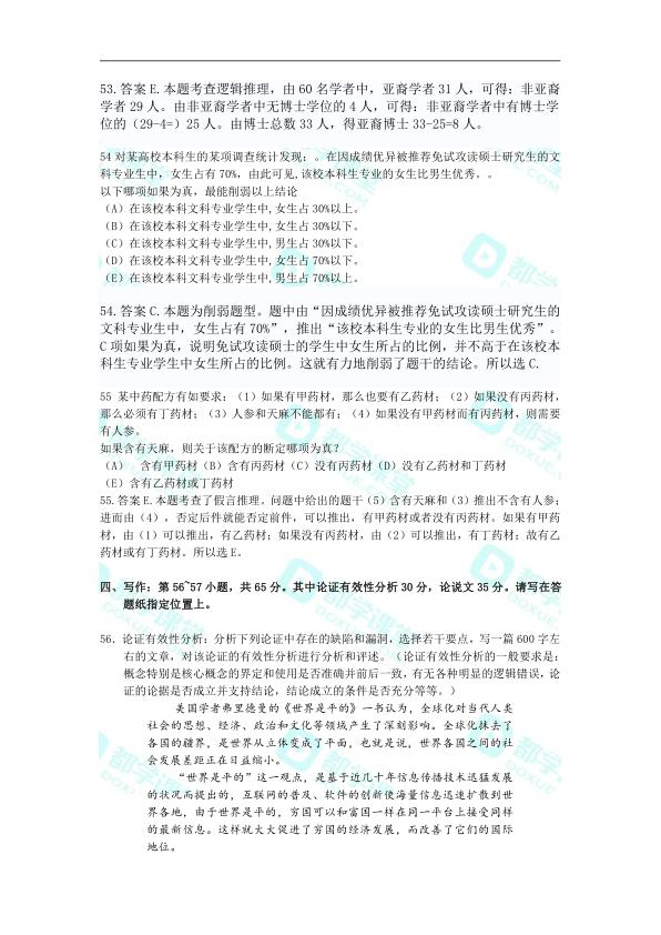 2010年综合真题解析(水印)_20.png