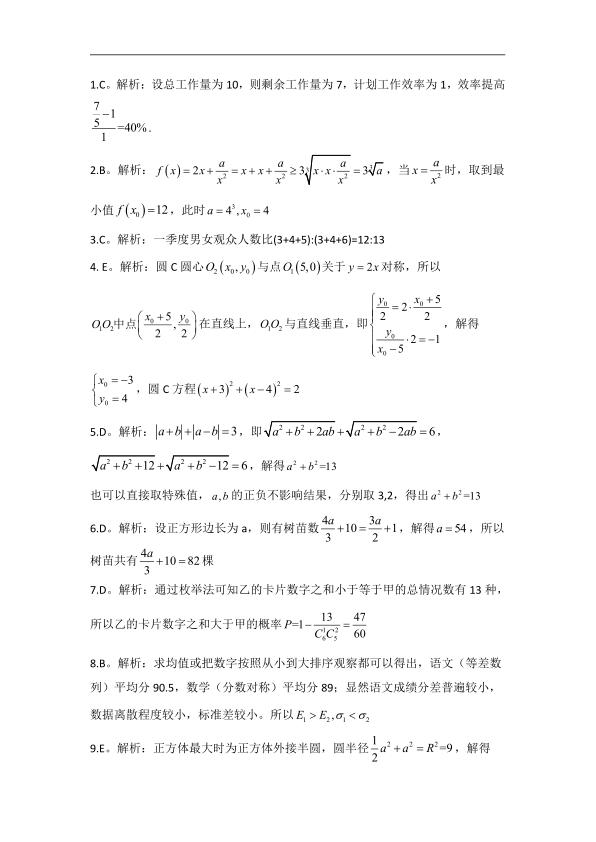 2019管理类联考数学真题答案解析_1.png