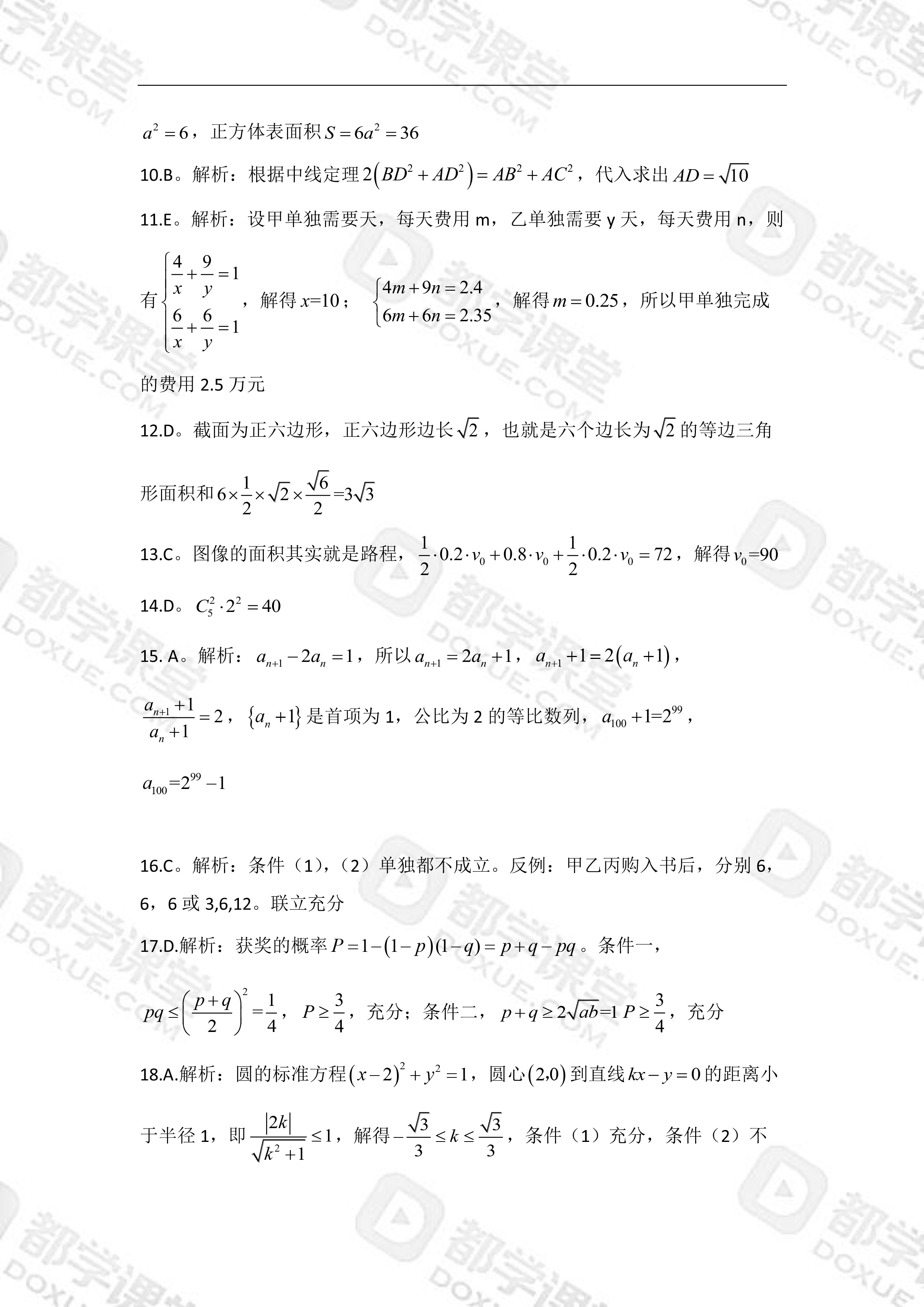 2019管理类联考数学真题答案及解析(王宁)-2.jpg