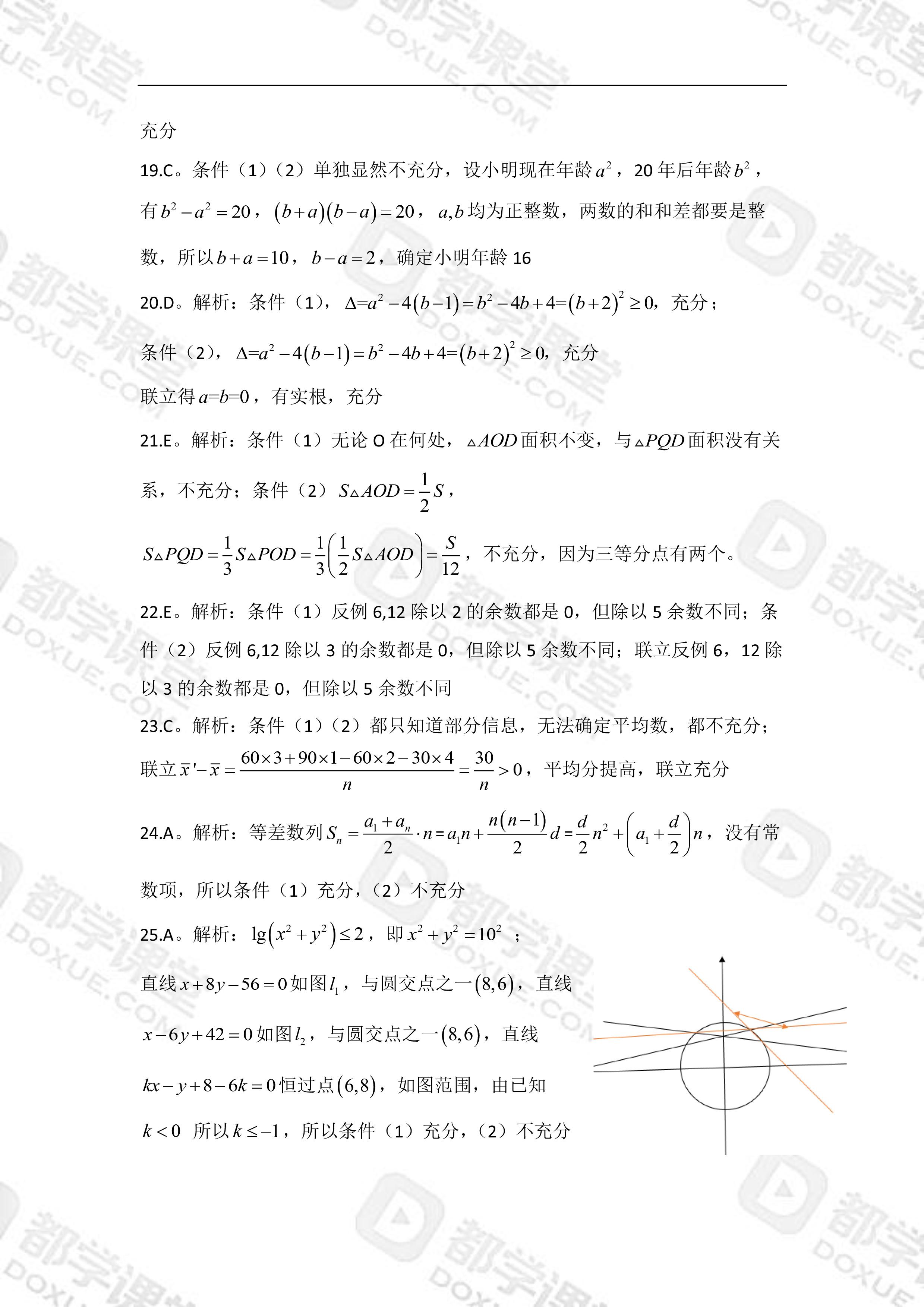 2019管理类联考数学真题答案及解析(王宁)-3.jpg