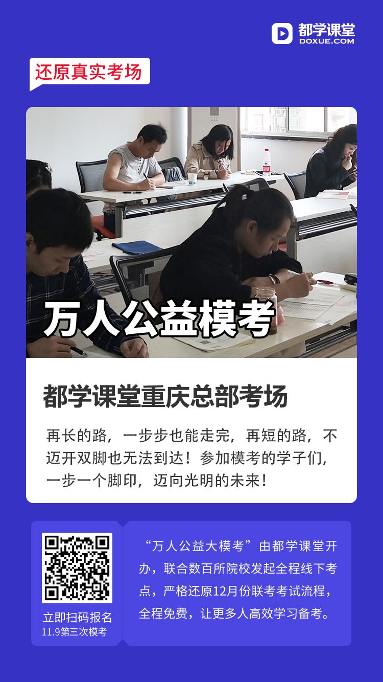都学重庆2.jpg
