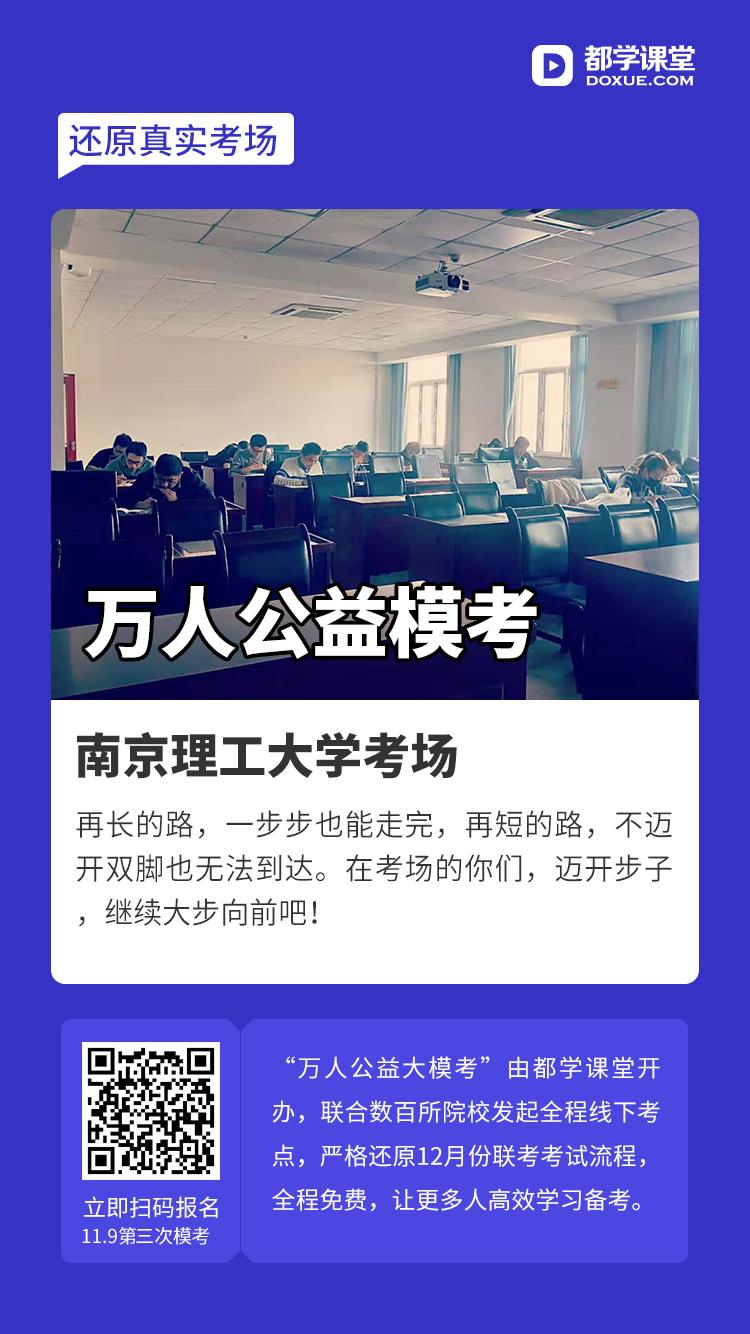 南京理工大学.jpg