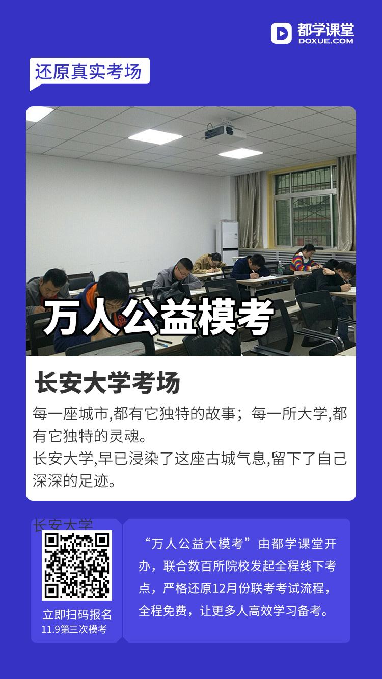 长安大学.jpg