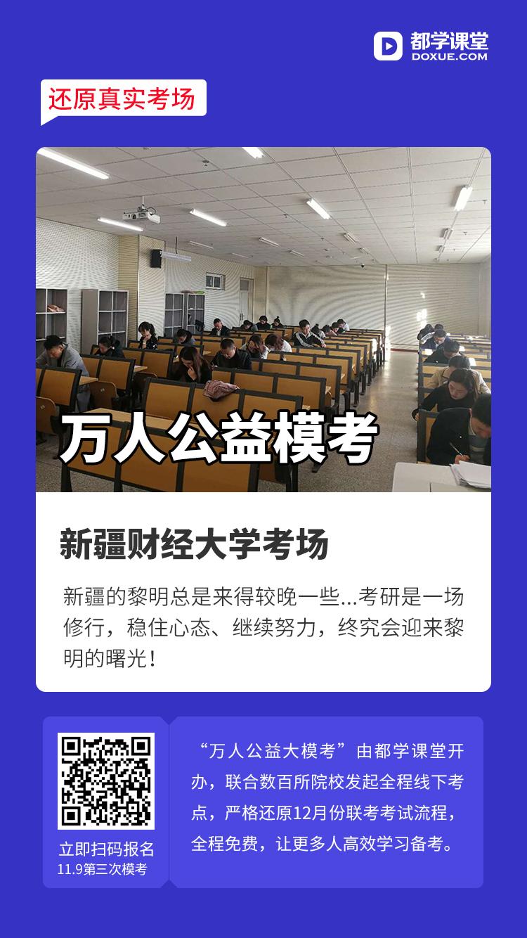 新疆财经大学.jpg