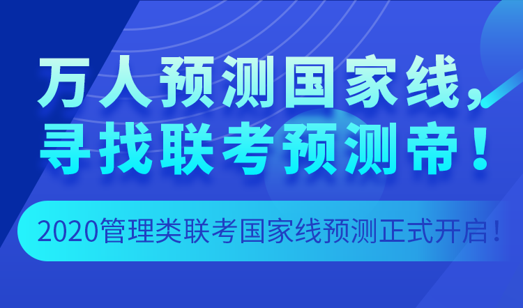 MBAChina轮播750_442.png
